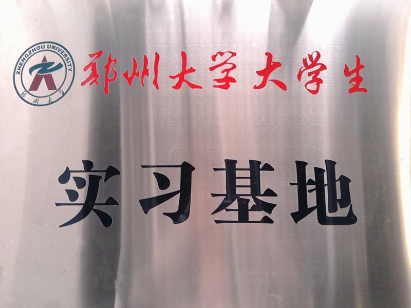 郑州大学实习基地