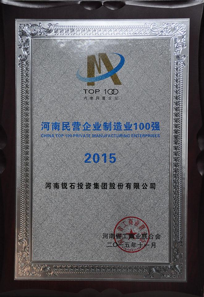 中国民营企业制造业100强